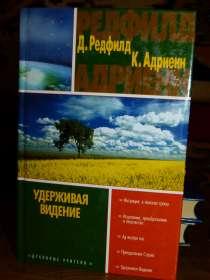 Редфилд Джеймс, Адриенн Кэрол. Удерживая видение, в Астрахани