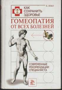 Бриджит Леко - Гомеопатия от всех болезней, в Москве