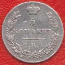 Россия 5 копеек 1830 г. СПБ НГ Николай I серебро Масон, в Орле