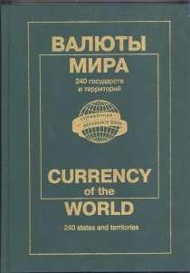 Книга Валюты мира 2004 г. Каталог-справочник, в Орле