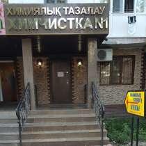 Сухая Химчистка #1, в г.Талдыкорган