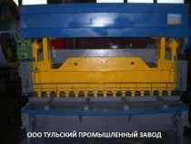 Продаём ножницы гильотинные Н3118,Н3121., в Астрахани