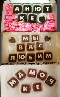 Шоколадные буквы, в Екатеринбурге