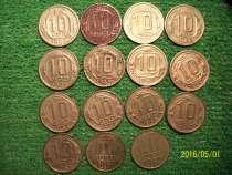 Монеты СССР 10 копеек, в г.Симферополь
