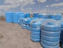 Емкости для воды, в г.Атырау