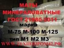 Маты прошивные минераловатные марок МП, в Иркутске