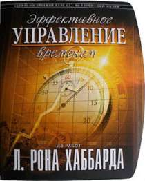 «Эффективное управление временем», в Челябинске
