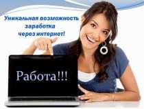 Подработка в интернете, в Нижневартовске
