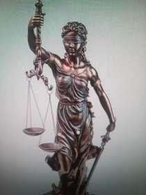 Юридические услуги, в Сыктывкаре