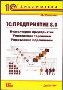1С Предприятие 8.0, в Москве