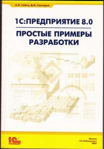 1С Предприятие 8.0 Простые примеры разработки, в Москве