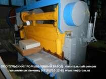 Ножницы гильотинные Н3121 12х2000мм., в Астрахани