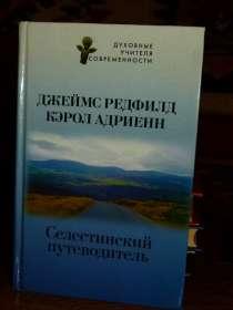 Селестинский путеводитель, в Астрахани