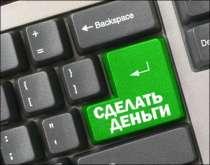 Работа для активных через интернет, в г.Ерофей-Павлович