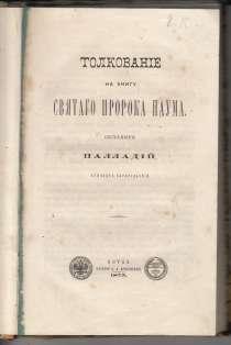 Толкование святых книг 1875-76 гг, в г.Октябрьский