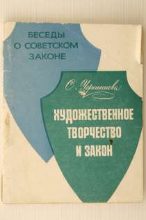 "Книга "" Художественное творчество и закон "", в Иркутске"
