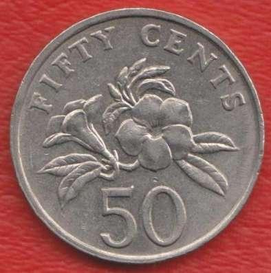 Сингапур 50 центов 1997 г.
