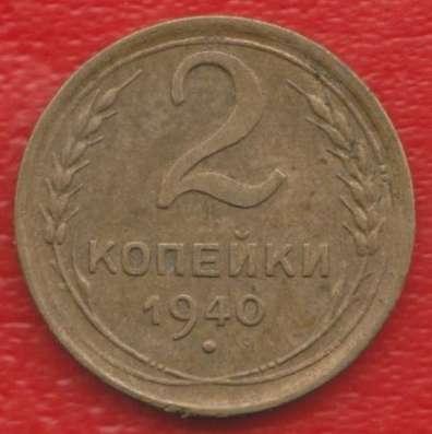 СССР 2 копейки 1940 г.