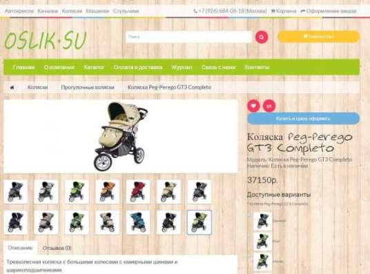 Продается интернет-магазин детских товаров в Москве Фото 2