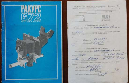 Антикварный фотоаппарат РАКУРС-672