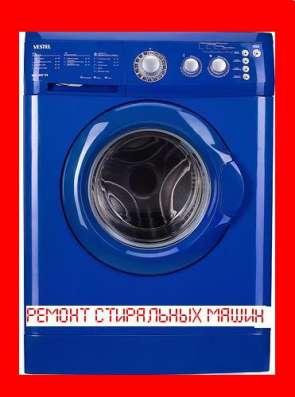 Ремонт стиральных машин. Гарантия. Качество. Недорого