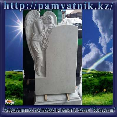 Ангелы из мрамора по низким ценам