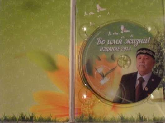 Продам диск (во имя жизни)