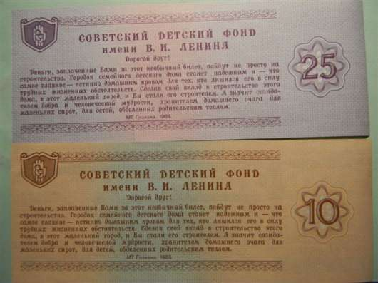 Благотворит. билеты Советс. детс. фонда 1988 1,3,5,10,25 руб