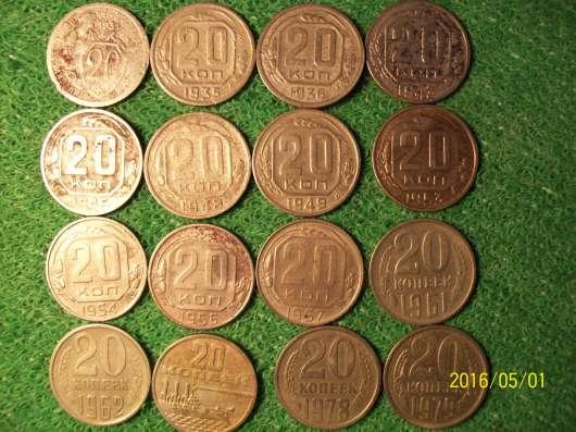 Монеты СССР 20 копеек