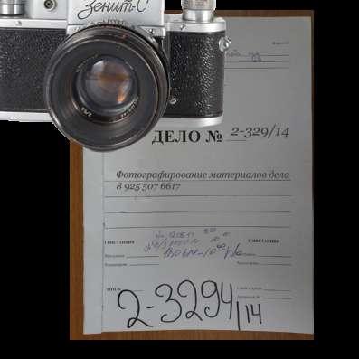 Профессиональная фотосъёмка материалов судебных дел Москвы