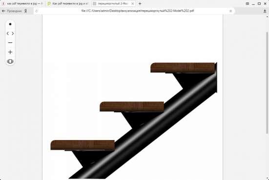 Модуль для лестницы