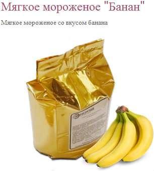 """Смеси для """"Мягкого мороженого"""" в Краснодаре Фото 4"""