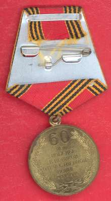 Медаль 60 лет Победы в Великой Отечественной войне СПМД в Орле Фото 1