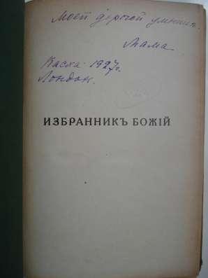 Полевой Избранник Божий. 1921 в г. Октябрьский Фото 2