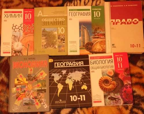 Продажа учебников в Саратове Фото 1