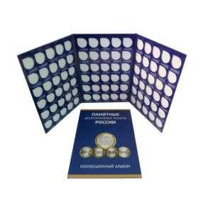 Альбом-планшет для монет 10 рублей на 90 ячеек. Без монетных