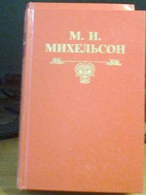 Русская мысль и речь