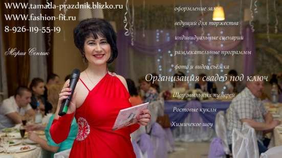 Тамада, ди-джей на праздник в Москве Фото 1