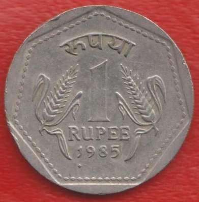 Индия 1 рупия 1985 г.