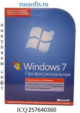 Купим лицензионное ПО в Москве Фото 5