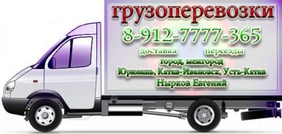 Доставка Леруа Мерлен, Касторама, Икея в Катав-Ивановский р-н