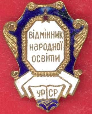 Отличник народного образования УССР булавка