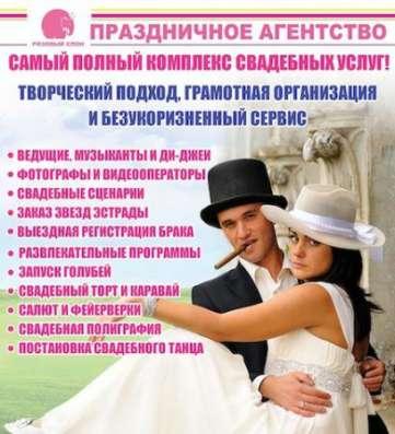 Тамада ведущая на свадьбу корпоратив юбилей в Солнечногорске.
