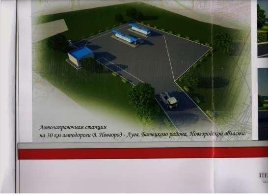 Продаю действующую автозаправку в Великом Новгороде Фото 1