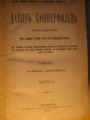 Диккенс Давид Копперфилд 1875 в г. Октябрьский Фото 1