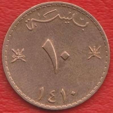 Оман 10 байса 1410 г. х. 1989 г. р. х.