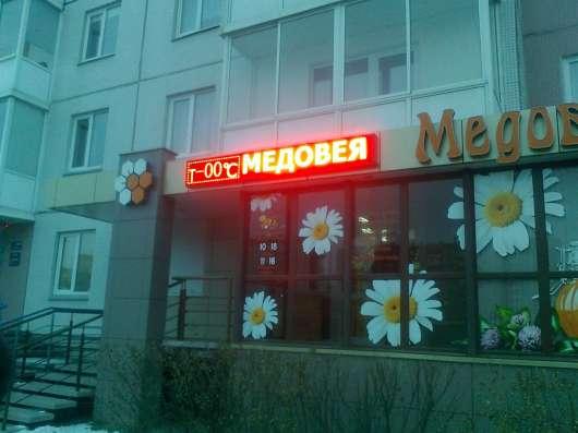 Бегущая строка синяя в Красноярске Фото 1