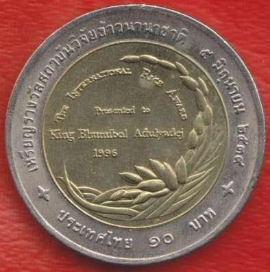 Таиланд 10 бат 1996 г. Международная рисовая премия