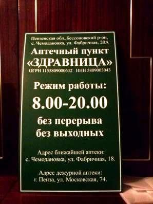Таблички, указатели, режим работы в Пензе Фото 5