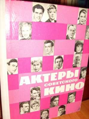 Актёры советского кино